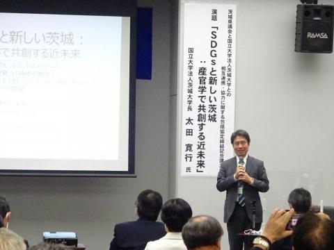 「茨城県議会と茨城大学との包括協定締結記念講演会」②
