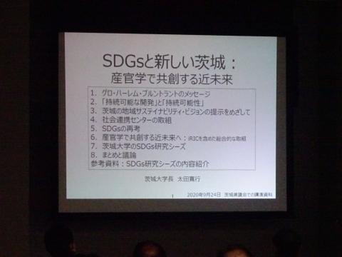 「茨城県議会と茨城大学との包括協定締結記念講演会」④