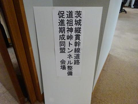 「茨城縦貫幹線道路道祖神峠トンネル整備促進期成同盟令和2年度総会」①