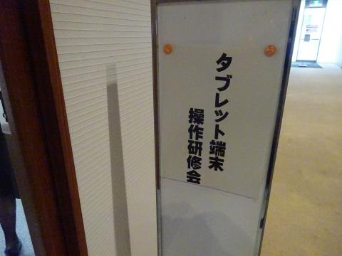 1「タブレット端末操作研修会」① (1)