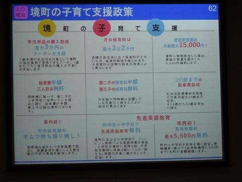 「総務企画委員会」境町視察⑧_R
