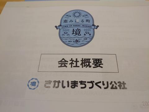 「総務企画委員会」境町視察㉓_R