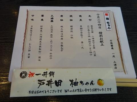 「柚&和之バースディーパーティー」一成土浦店⑱