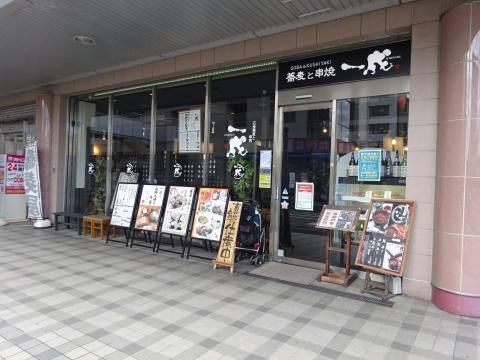 「柚&和之バースディーパーティー」一成土浦店㉙