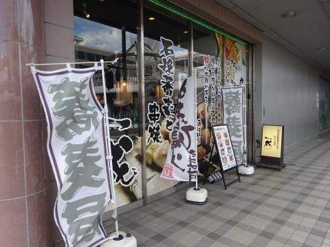 「柚&和之バースディーパーティー」一成土浦店㉚