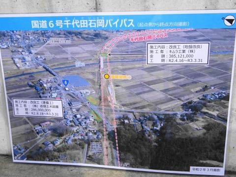 「国道6号千代田石岡バイパス」進捗状況視察①