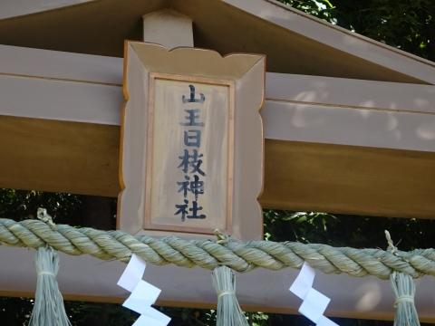 「令和2年度山王日枝神社例大祭」③