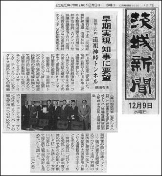 令和2年12月9日「道祖神峠トンネル化早期実現」知事要望 (枠線あり)