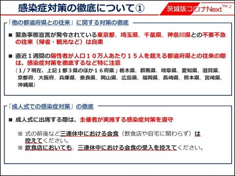 令和3年1月8日_【知事記者会見】石岡市が感染拡大市町村に追加されました。水戸市ほか9市町追加(1)_000006