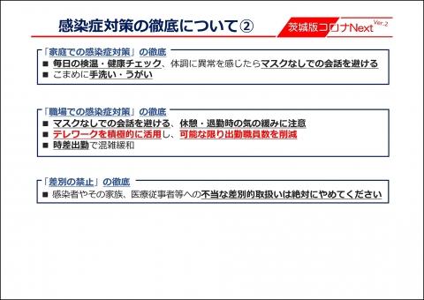 令和3年1月13日_【知事記者会見資料】時短要請等(石岡市継続・追加・解除)_000009
