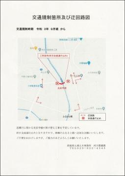 「恋瀬川氾濫対策の為の、光安寺橋架け替え工事についての「地元説明会」⑦