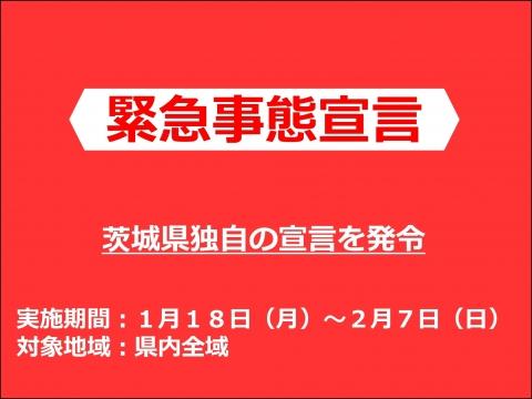 令和3年1月15日「茨城県独自の緊急事態宣言の発令」_000001