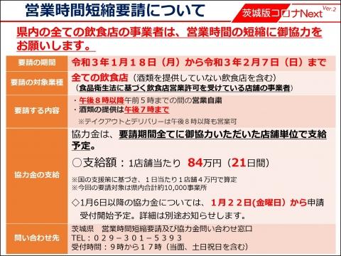 令和3年1月15日「茨城県独自の緊急事態宣言の発令」_000006