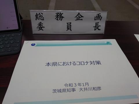 「茨城県議会災害対策会議」⑤