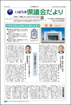 令和3年1月24日「令和3年第一回県議会だより」No214 (1)