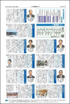 令和3年1月24日「令和3年第一回県議会だより」No214 (2)