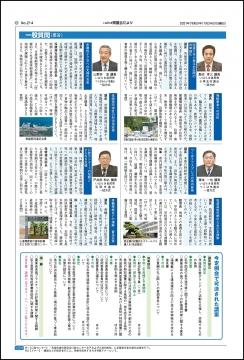 令和3年1月24日「令和3年第一回県議会だより」No214 (3)