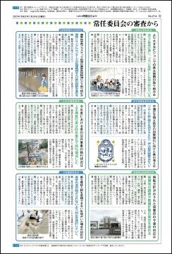 令和3年1月24日「令和3年第一回県議会だより」No214 (5)
