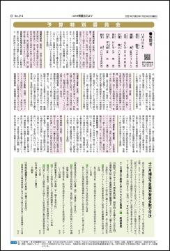 令和3年1月24日「令和3年第一回県議会だより」No214 (6)