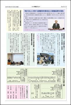 令和3年1月24日「令和3年第一回県議会だより」No214 (7)