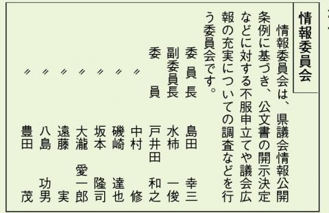 令和3年1月24日「令和3年第一回県議会だより」No214 (9)