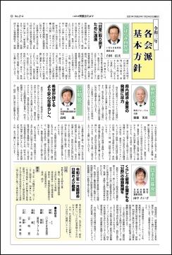 令和3年1月24日「令和3年第一回県議会だより」No214 (10)