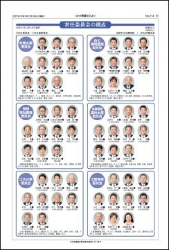 令和3年1月24日「令和3年第一回県議会だより」No214 (11)