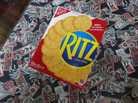 「私はリッツが大好きです!」①