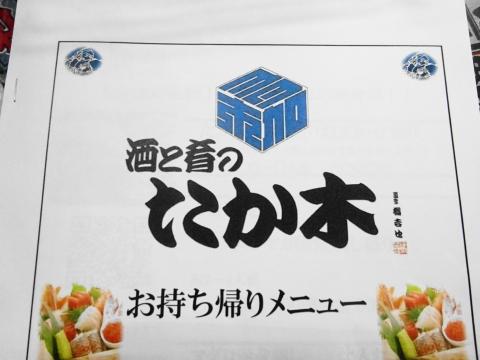 「たか木のトンカツ&豚丼コロナ弁当」⑤