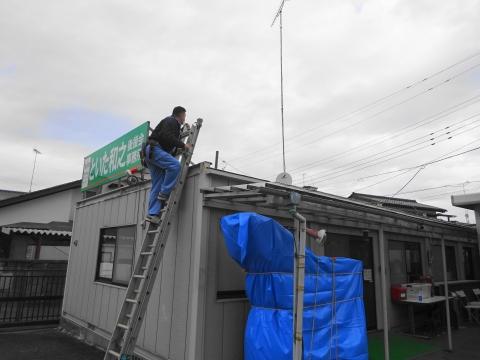 「アンテナ修理と防犯ライトを取り付けてもらいました。」①