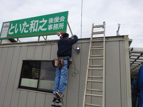 「アンテナ修理と防犯ライトを取り付けてもらいました。」④