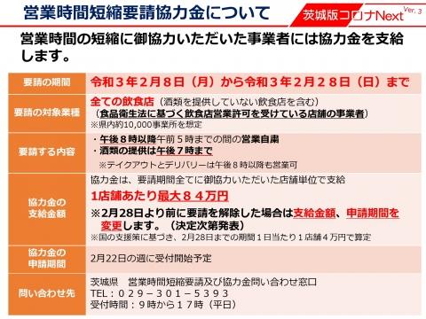 210205_県独自の緊急事態宣言(継続)(0205)_000014