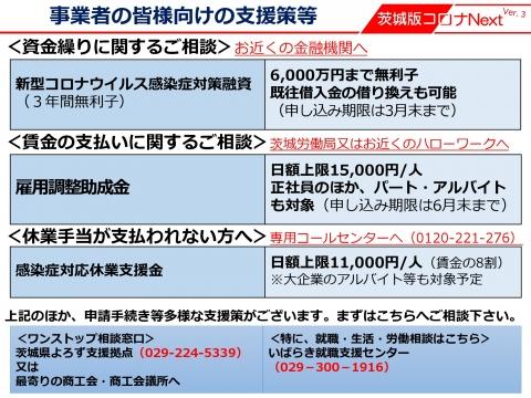 210205_県独自の緊急事態宣言(継続)(0205)_000015