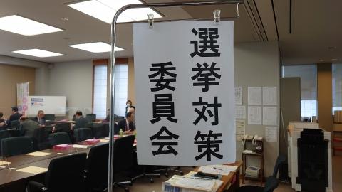 「内示会・総務会・選挙対策委員会・政務調査会」⑩