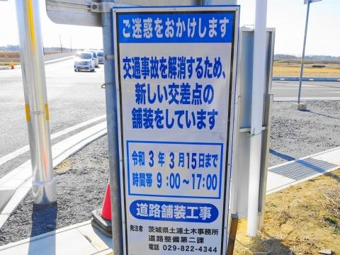 「県道飯岡石岡線、北根本交差点が改良され信号機が付きました!」 (1)
