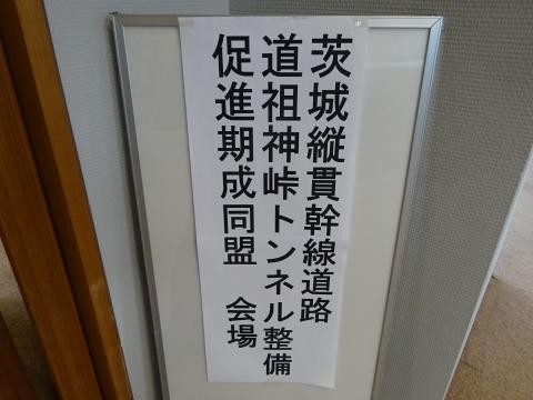 「令和3年度茨城県縦貫幹線道路道祖神峠トンネル化期成同盟」総会①