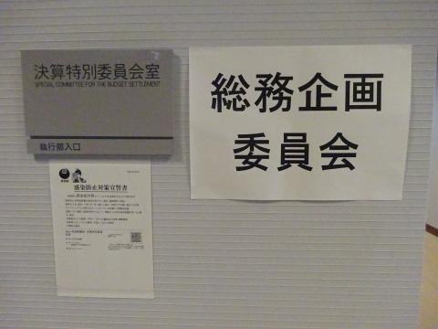 「総務企画委員会」政策企画部質疑①