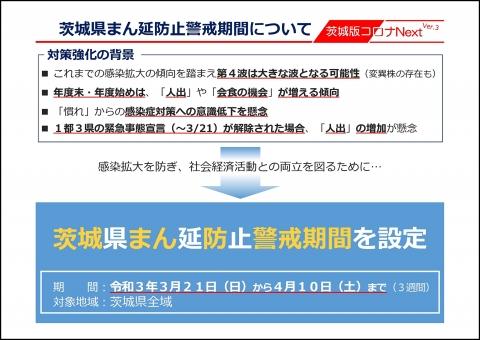 令和3年3月16日「茨城県蔓延防止警戒期間」設定!知事記者会見資料_000001