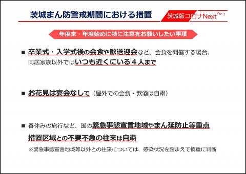 令和3年3月16日「茨城県蔓延防止警戒期間」設定!知事記者会見資料_000003