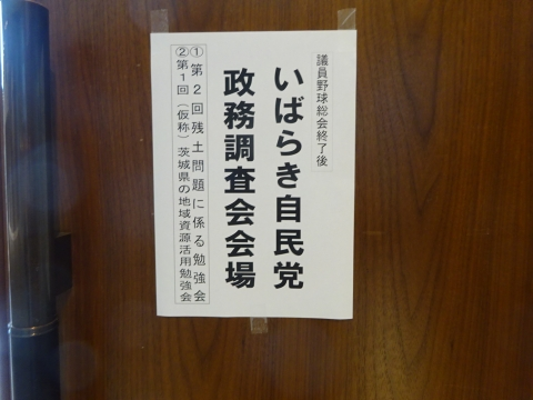 「政務調査会」第2回残土問題に係る勉強会①