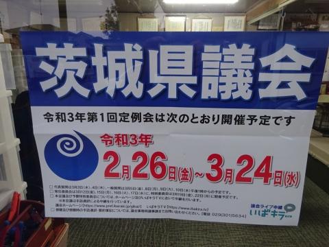 令和3年3月24日「茨城県議会第1回定例会が最終日を迎えました!」