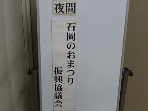 「石岡のおまつり振興協議会」本年度の祭礼検討会①