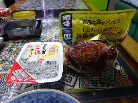 「お母さん食堂プレミアム じゅわっと肉汁‼鉄板焼きハンバーグ&サトウのごはん銀シャリ」①
