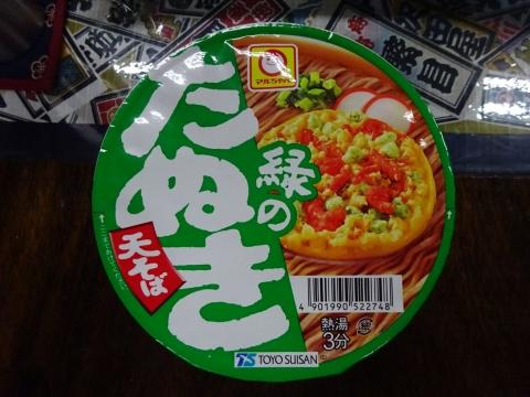 「緑のたぬき」①