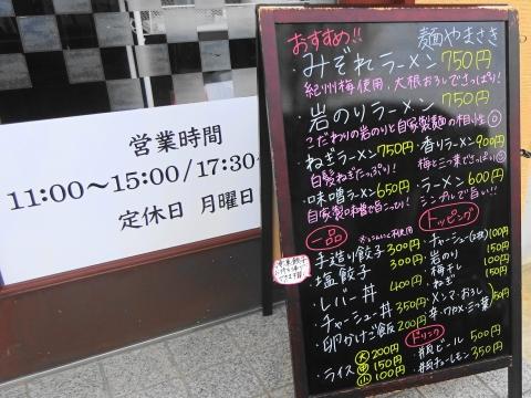 「龍ケ崎市 麵屋まさき」①2