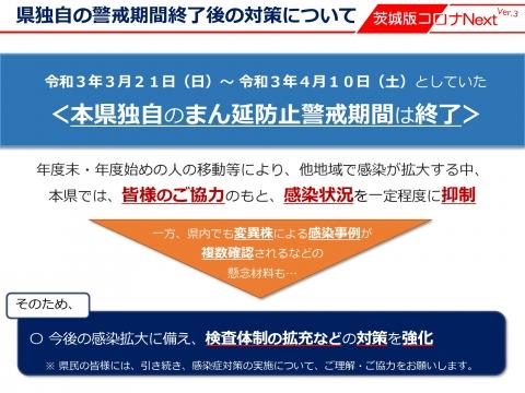 令和3年4月10日「県独自の警戒期間終了後の対策について」知事記者会見資料_000001