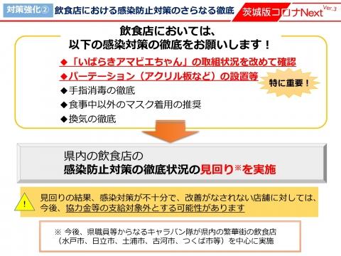令和3年4月10日「県独自の警戒期間終了後の対策について」知事記者会見資料_000003