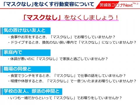 令和3年4月10日「県独自の警戒期間終了後の対策について」知事記者会見資料_000008