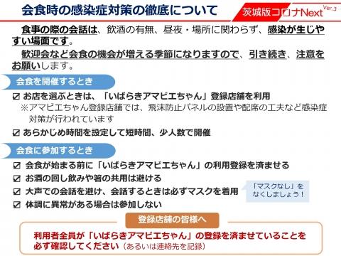 令和3年4月10日「県独自の警戒期間終了後の対策について」知事記者会見資料_000009