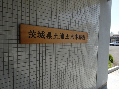 「石岡市富田町・森木町地区にグリーンの設置要望」①